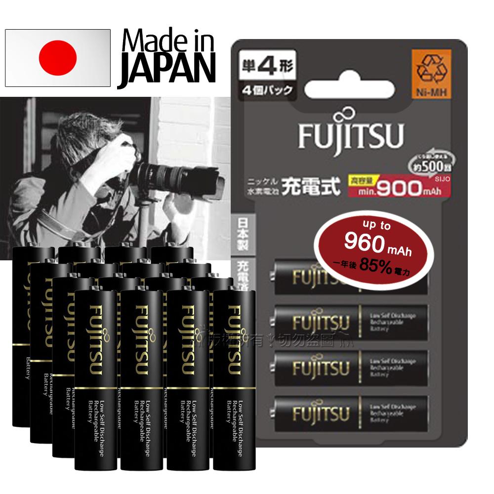 日本富士通 Fujitsu 低自放電4號900mAh鎳氫充電電池 HR-4UTHC (4號16入)送電池盒