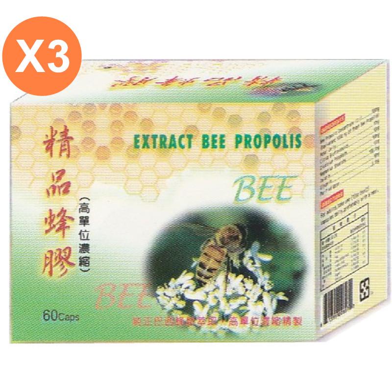 【營養補力】巴西蜂膠膠囊 60粒裝X3 三盒特價組 Bee Propolis 美國進口
