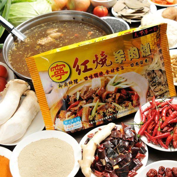 《寧記》紅燒羊肉爐(葷)(1200g/份,共2份)