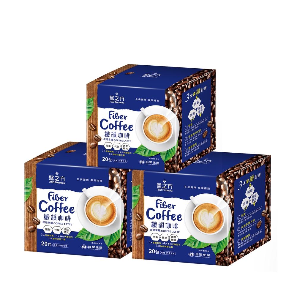 【台塑生醫】纖韻咖啡食品-炭焙拿鐵( 20包入)*3盒