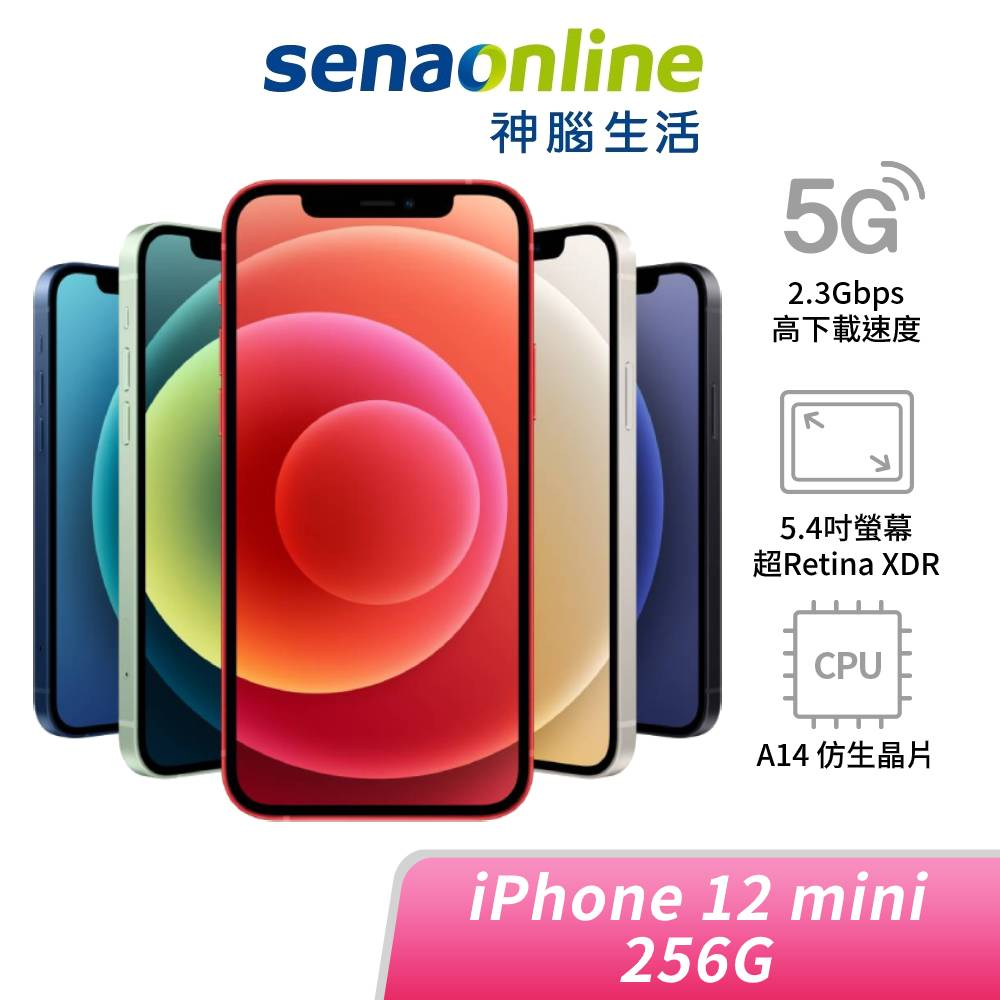 iPhone 12 mini 256GB【新機上市】