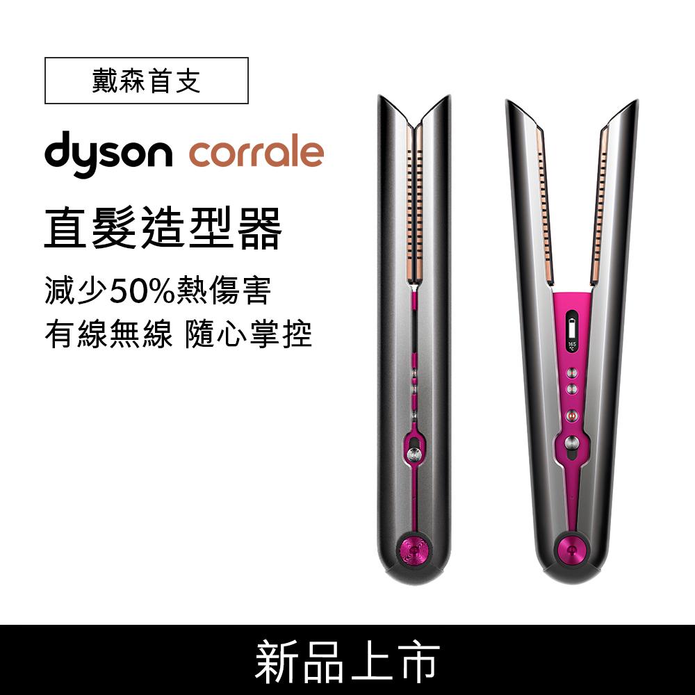 dyson corrale 直髮造型器 HS03 直髮器(桃紅)加贈戴森振興券3,000元