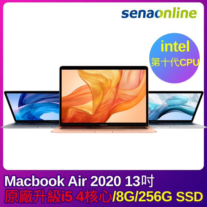 原廠升級版 APPLE MacBook Air 2020 13吋(i5 4核心/8G/256G SSD)