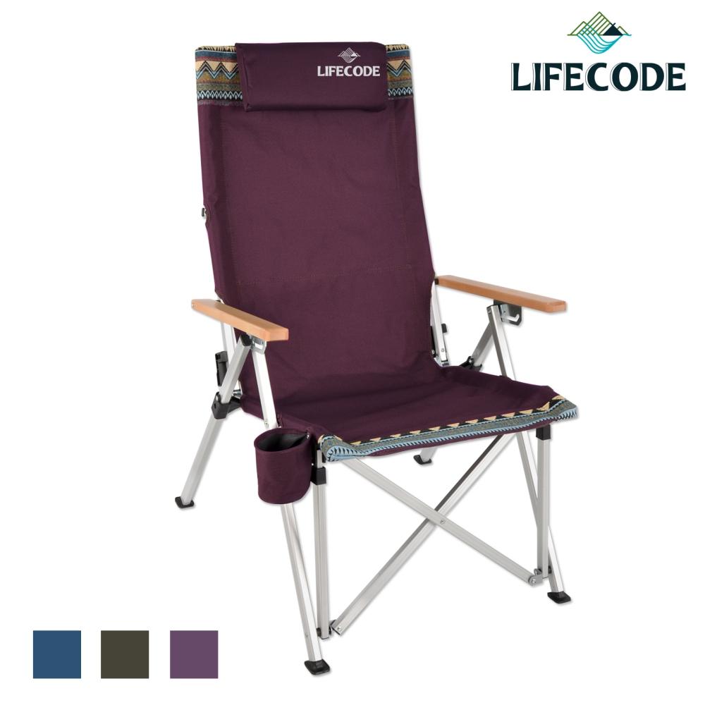 【LIFECODE】公爵可調段木扶手折疊椅/大川椅(附枕頭+杯架)-紫星