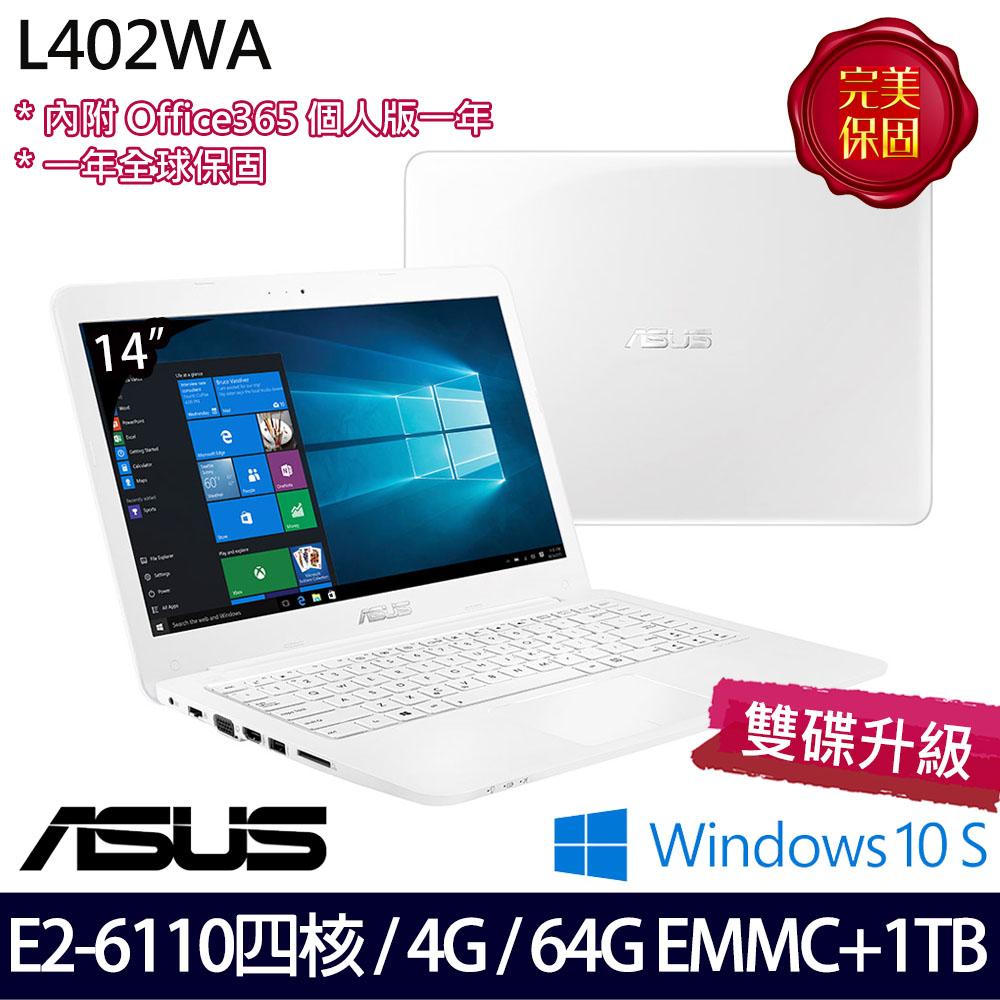 ■硬碟升級■《ASUS 華碩》L402WA-0112AE26110(14吋HD/E2-6110四核/4G/1T+64G eMMC/Win10 S)