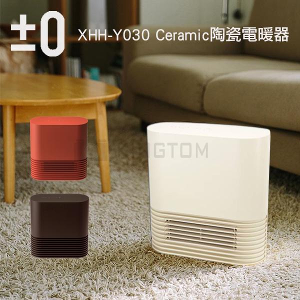 ±0 正負零 XHH-Y030陶瓷電暖器 (紅色) 日本設計美學的極致呈現 公司貨
