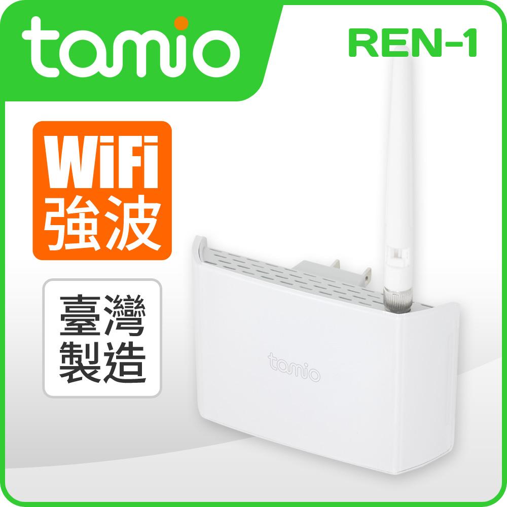 tamio REN-1 插頭式大功率WiFi增強器 600mW