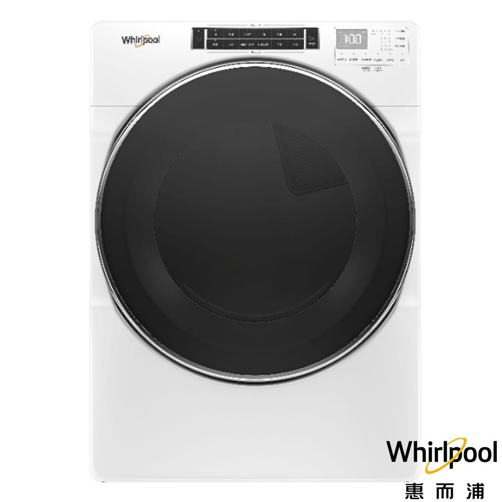 (獨家)買就送伊萊克斯掛燙機【Whirlpool惠而浦】16公斤/16KG瓦斯型滾筒乾衣機 8TWGD8620HW 公司貨 (替代WGD92HEFW) 烘衣機