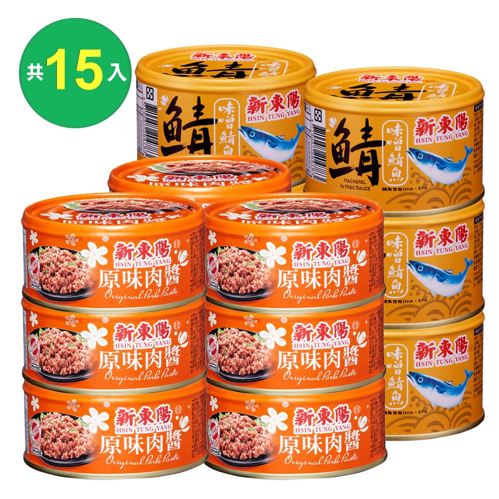 【新東陽】原味肉醬 (160g*6罐) +味噌鯖魚(230g*6罐)