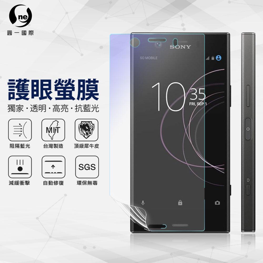 O-ONE旗艦店 護眼螢膜 Sony XZ1C 藍光 螢幕保護貼 台灣生產高規犀牛皮螢幕抗衝擊修復膜