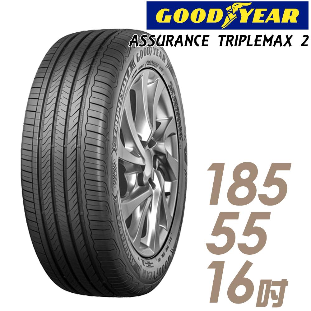 【GOODYEAR 固特異】ASSURANCE TRIPLEMAX 2 溼地操控性能輪胎_一入_185/55/16(ATM2)