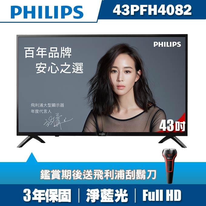 [送飛利浦刮鬍刀S110]PHILIPS飛利浦 43吋FHD液晶顯示器+視訊盒43PFH4082