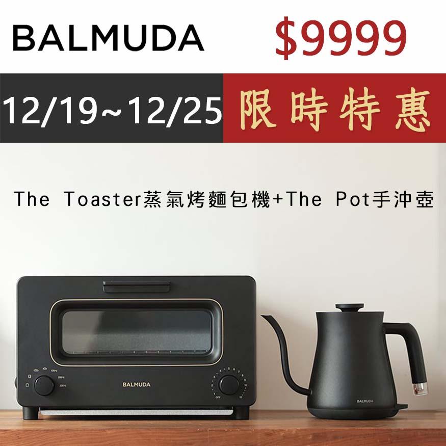 BALMUDA K01J 蒸氣烤麵包機(黑) +BALMUDA 手沖壺 蒸氣烤麵包機 蒸氣水烤箱 日本必買百慕達 公司貨 保固一年