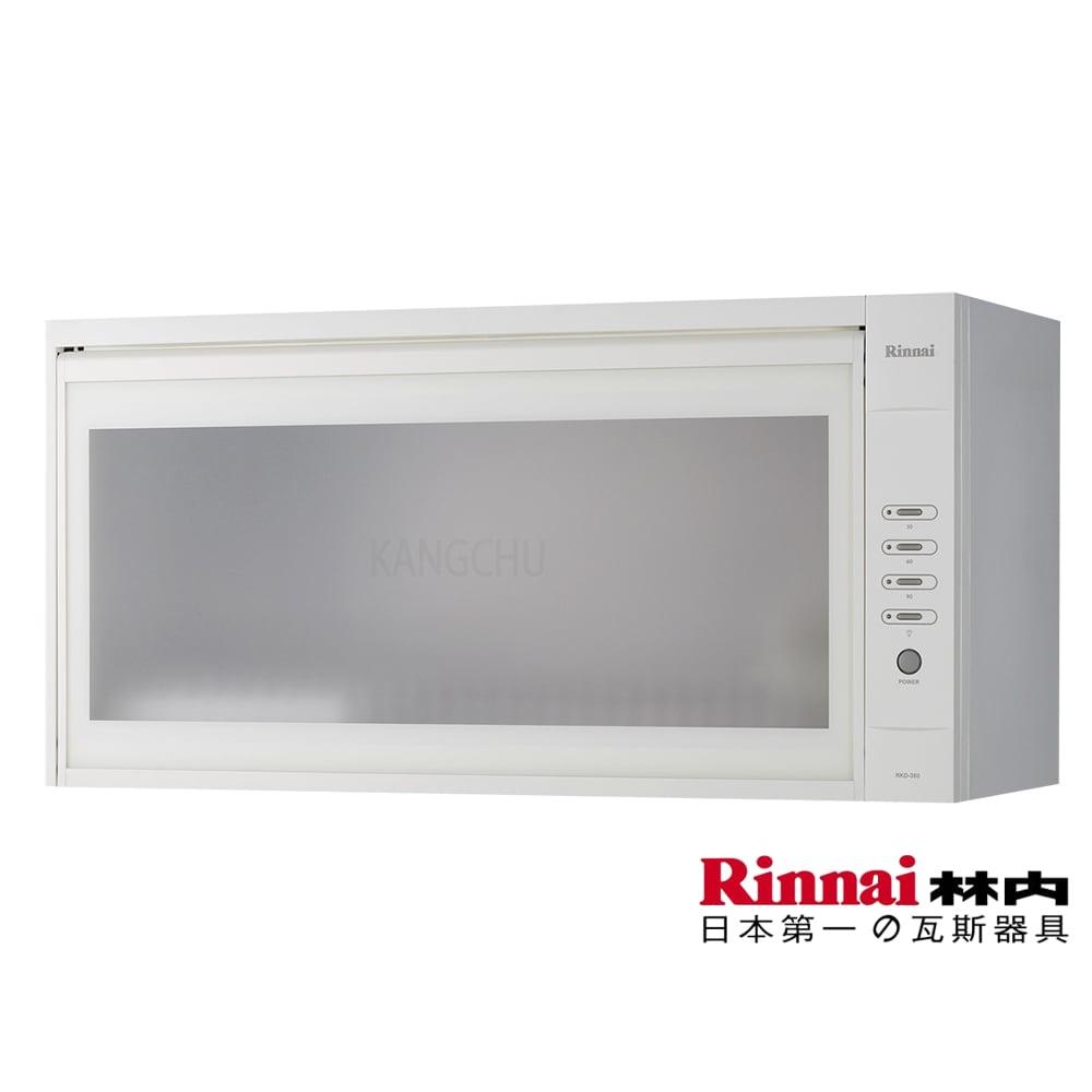 林內牌 雙色LED臭氧型90cm懸掛式烘碗機 RKD-390S