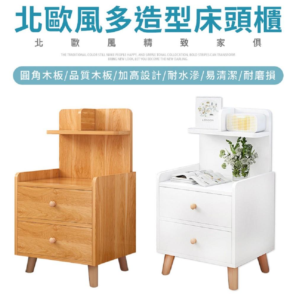 FJ北歐風多造型床頭櫃 床頭收納必備 楓木色