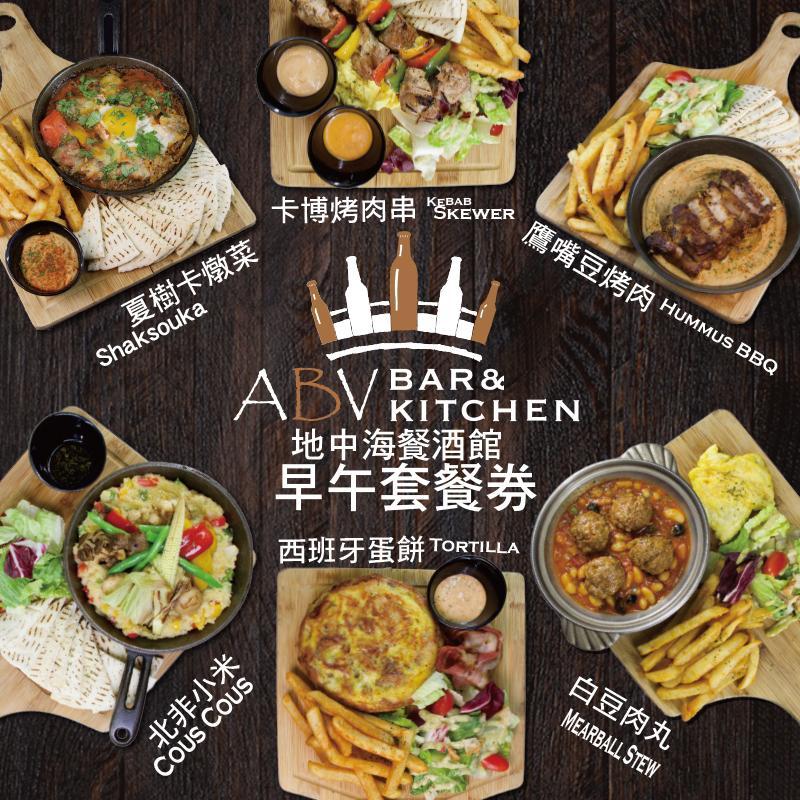 ABV 早午餐卷 地中海餐酒館(12選1)