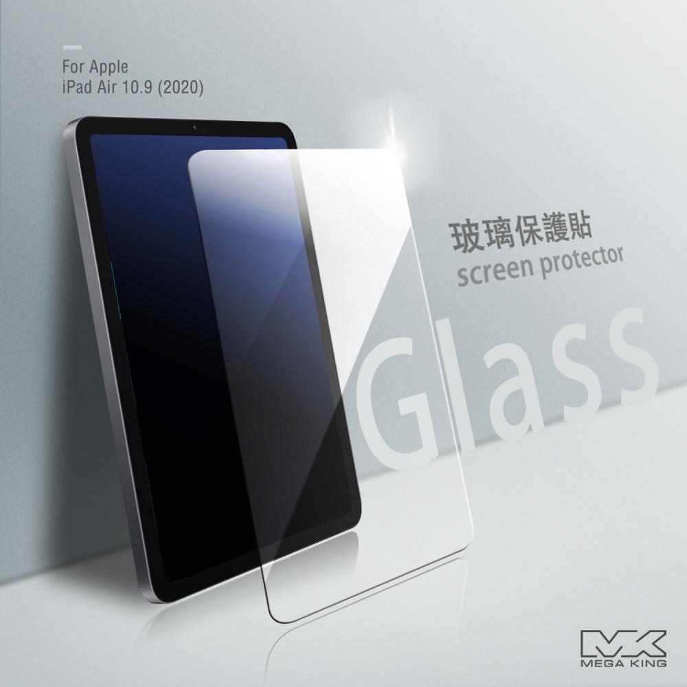 MEGA KING 玻璃保護貼 APPLE iPad Air 10.9 (2020)
