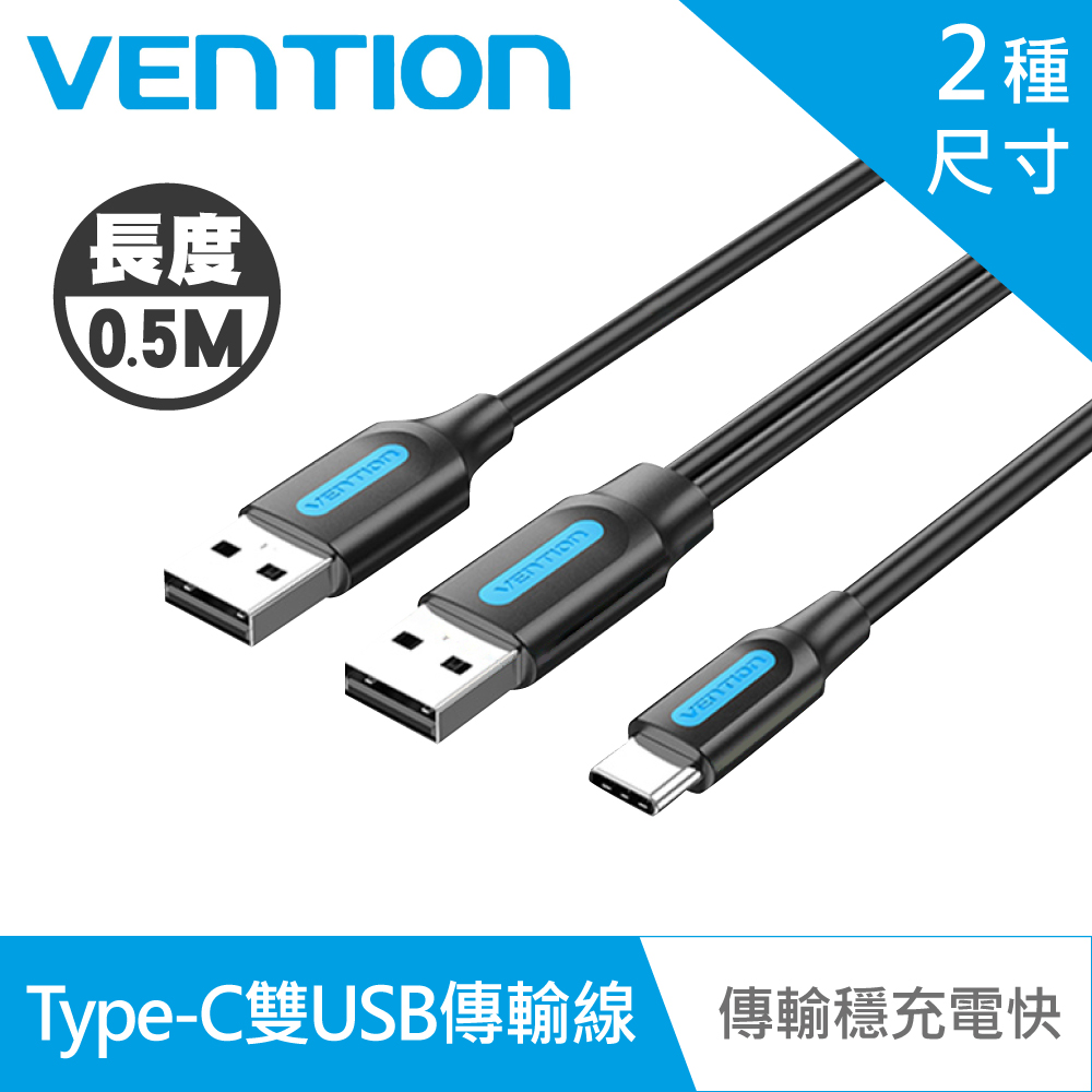VENTION 威迅 CQK系列 雙USB帶供電轉Type-C 傳輸充電線 0.5M