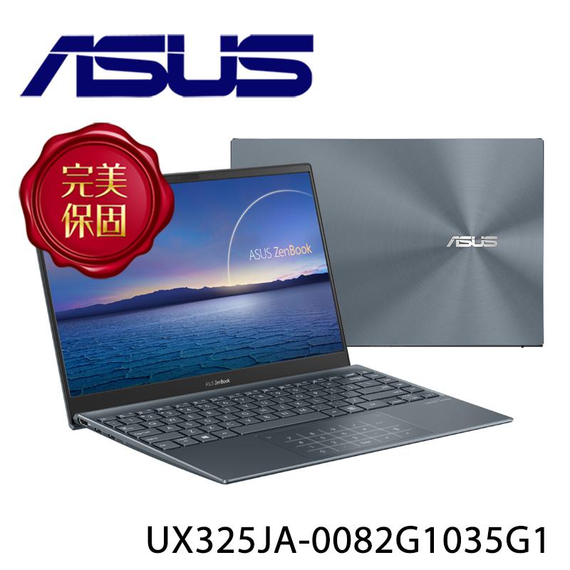 【ASUS華碩】ZenBook 13 UX325JA-0082G1035G1 綠松灰 13.3吋 筆電(i5-1035G1/8G/512G SSD)-送無線滑鼠