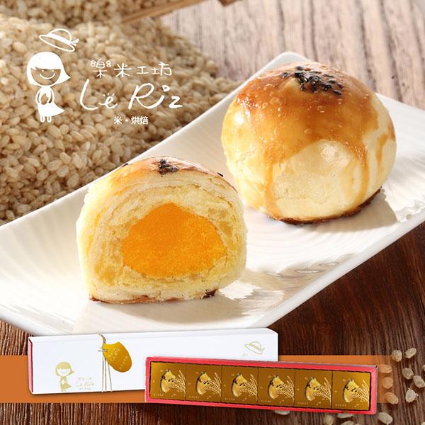 (9/22-9/30出貨)預購《樂米工坊》糙米米蛋黃酥(6入一盒)(附提袋)
