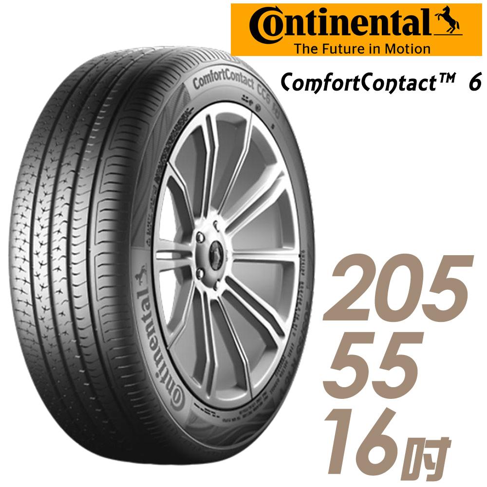 ★送安裝★ 馬牌 CC6 16吋低噪音型輪胎 205/55R16 CC6-2055516