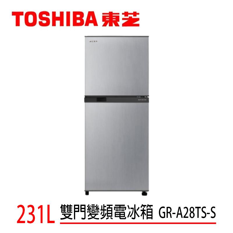 【TOSHIBA東芝】231L雙門變頻電冰箱 GR-A28TS-S含基本安裝+免運費+舊機回收服務