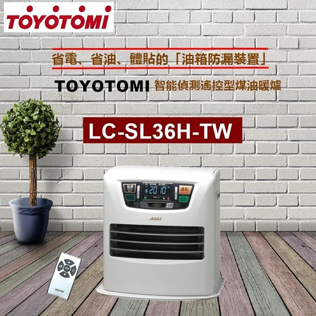 ★加碼送電動加油槍★【日本TOYOTOMI】節能偵測遙控型煤油暖爐 LC-SL36H-TW