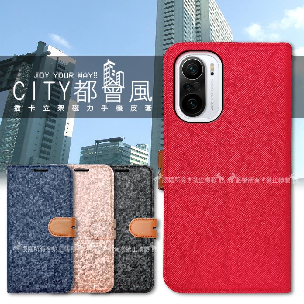 CITY都會風 POCO F3 5G 插卡立架磁力手機皮套 有吊飾孔(奢華紅)