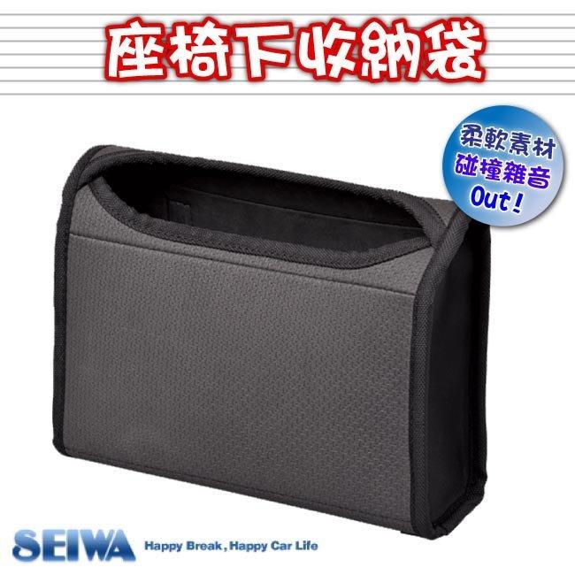 【YARK】SEIWA座椅下收納/置物袋W841-限時優惠