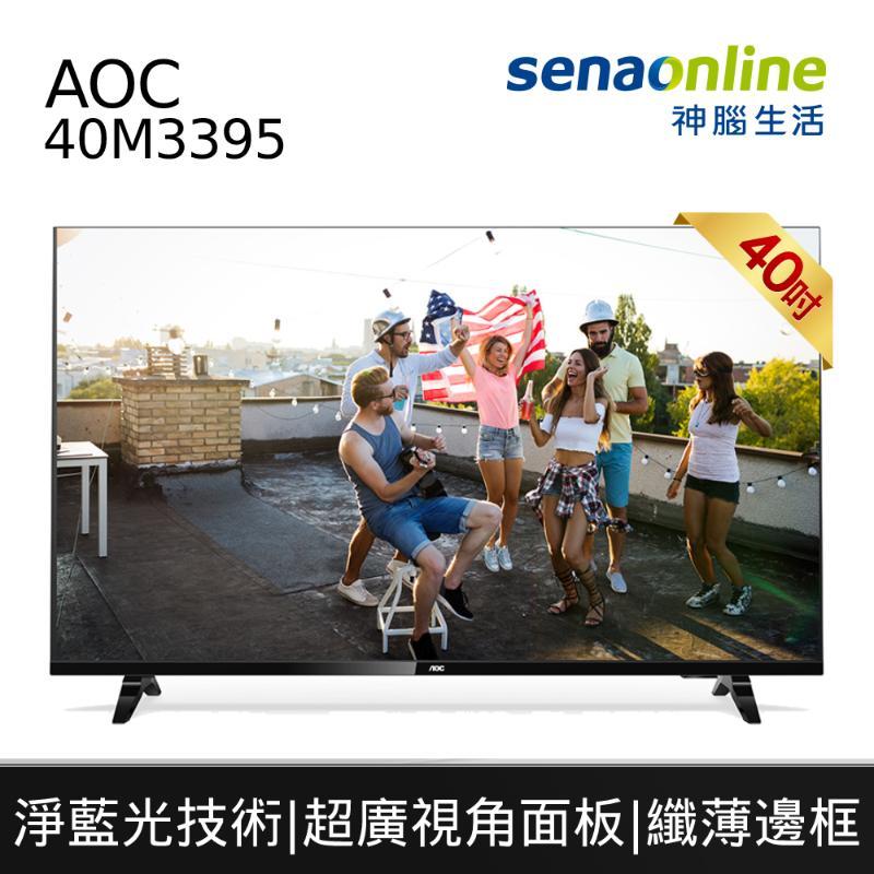 AOC 40M3395 40型 液晶顯示器【贈視訊盒】
