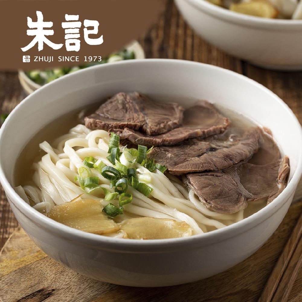 《朱記餡餅粥店》清燉牛肉麵(細麵)(每包2入)x二包
