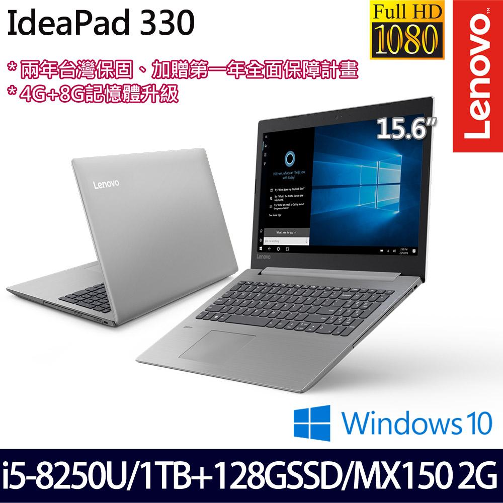 【記憶體升級】《Lenovo 聯想》ideapad 330 81DE00TKTW(15.6FHD/i5-8250U/4G+8G/1T+128G/MX150)