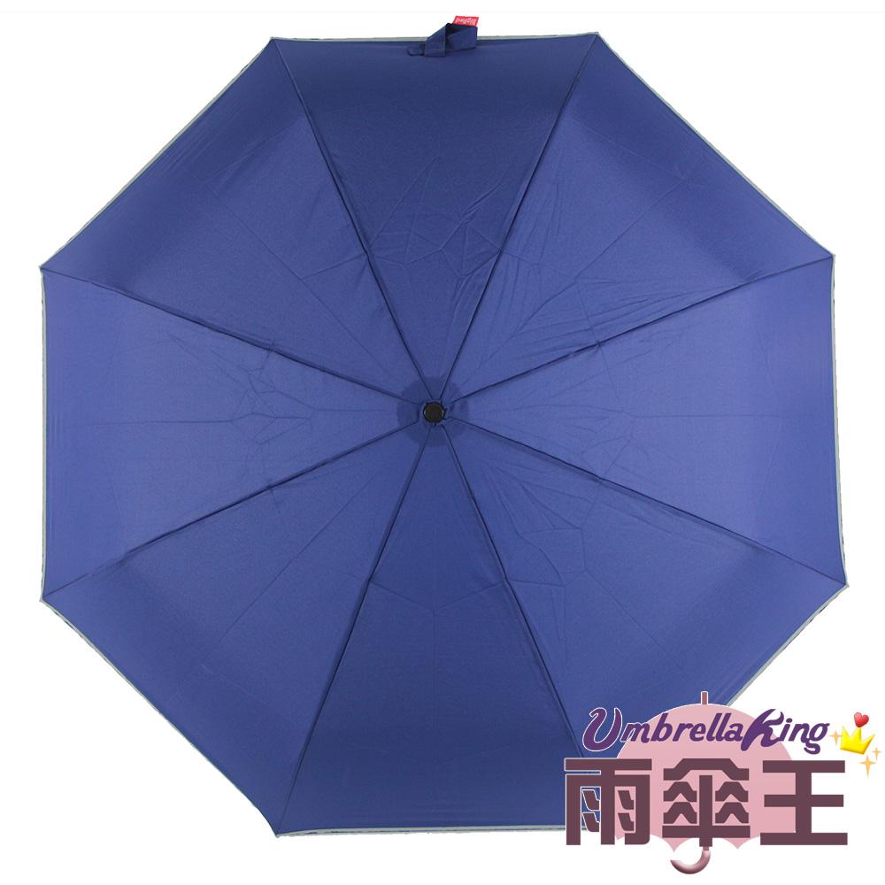 【雨傘王】《BigRed大的剛剛好》-深藍☆25吋大傘面防潑水手開三折傘 (終身免費維修)