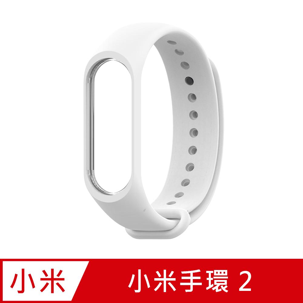 小米手環2代 純色矽膠運動替換手環錶帶-白色