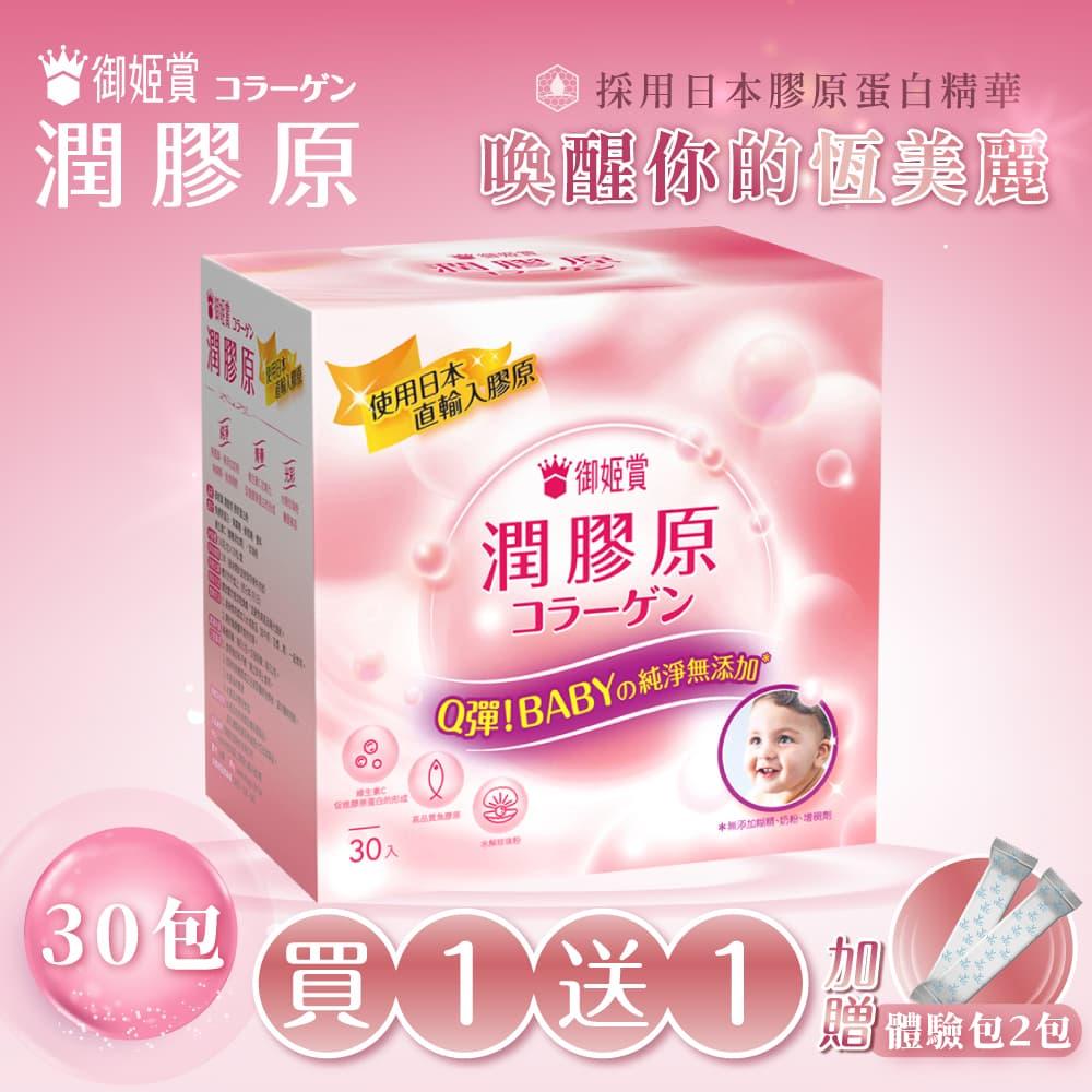 【御姬賞】潤膠原-膠原蛋白 30入/盒 買一送一 再贈2日體驗組