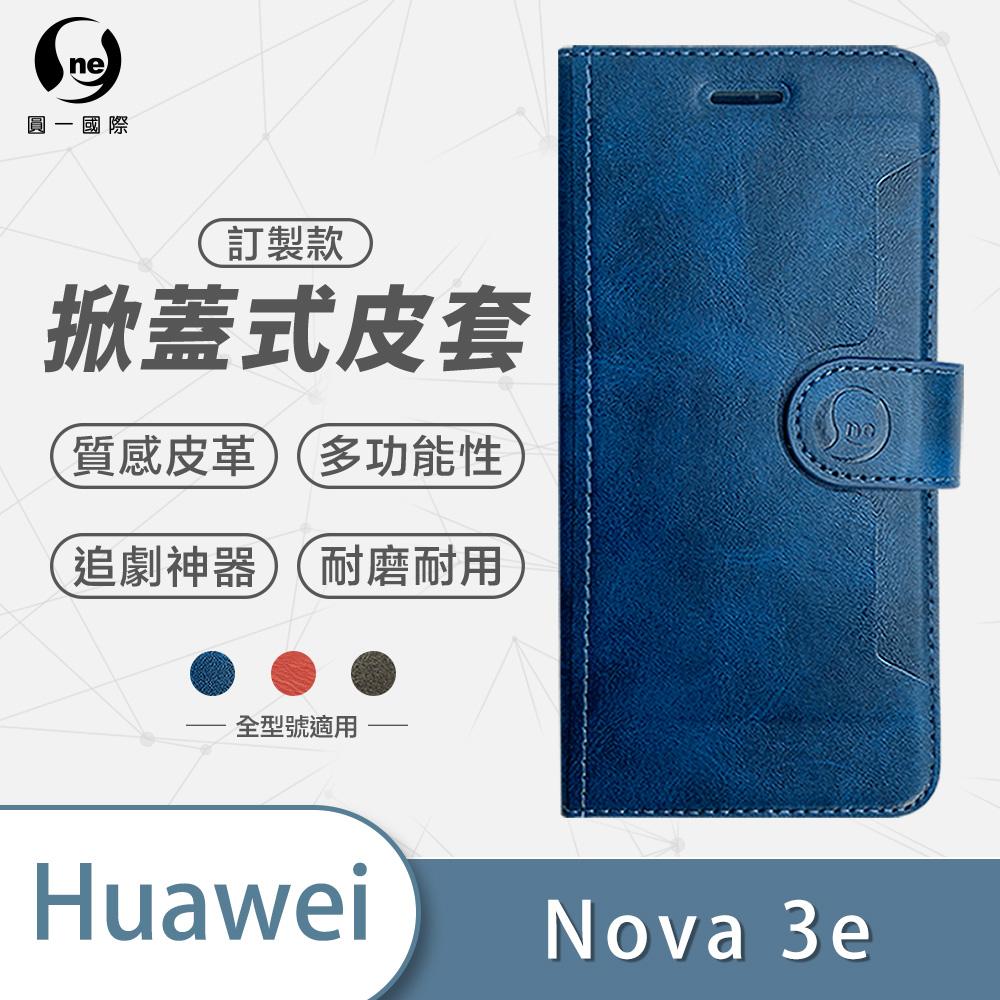 掀蓋皮套 華為 Nova3e 皮革黑款 小牛紋掀蓋式皮套 皮革保護套 皮革側掀手機套 磁吸掀蓋 HAUWEI