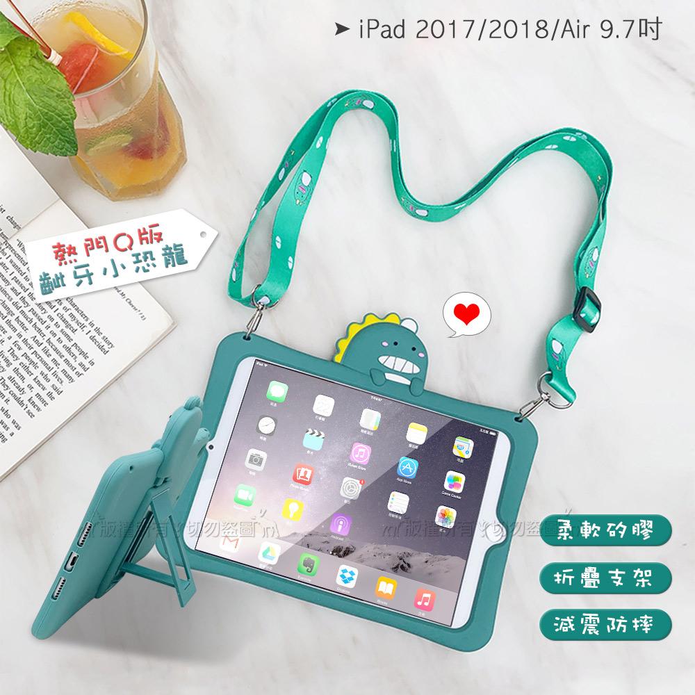 侏儸紀Q版恐龍 iPad 2018/2017/iPad Air 9.7吋 共用 全包覆矽膠防摔支架軟套+掛繩 保護套