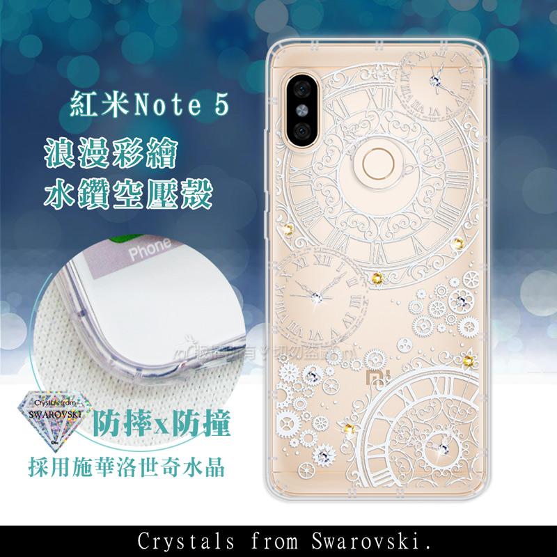紅米Note 5 浪漫彩繪 水鑽空壓氣墊手機殼(齒輪之星)
