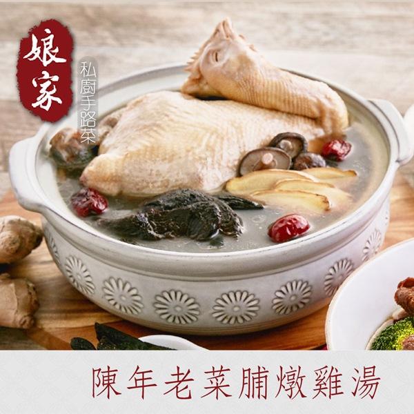 預購《娘家LF》私廚手路菜-金玉滿堂陳年老菜脯燉雞湯(1/23-1/31出貨)