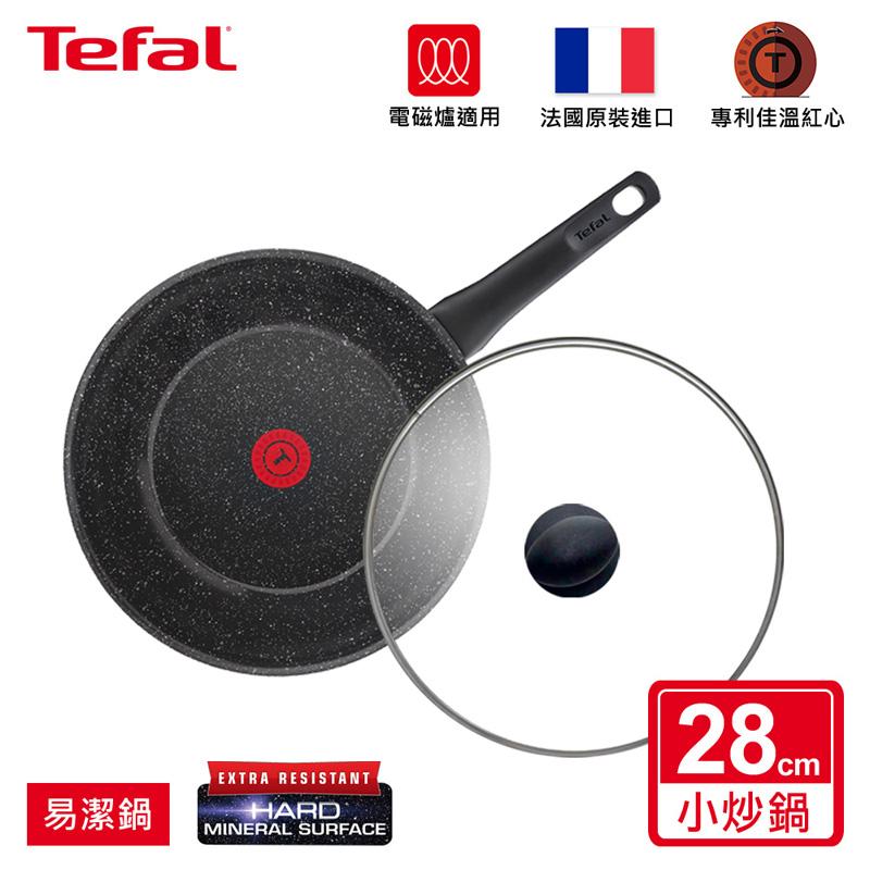 【Tefal法國特福】行星系列28CM陶瓷小炒鍋(加蓋)