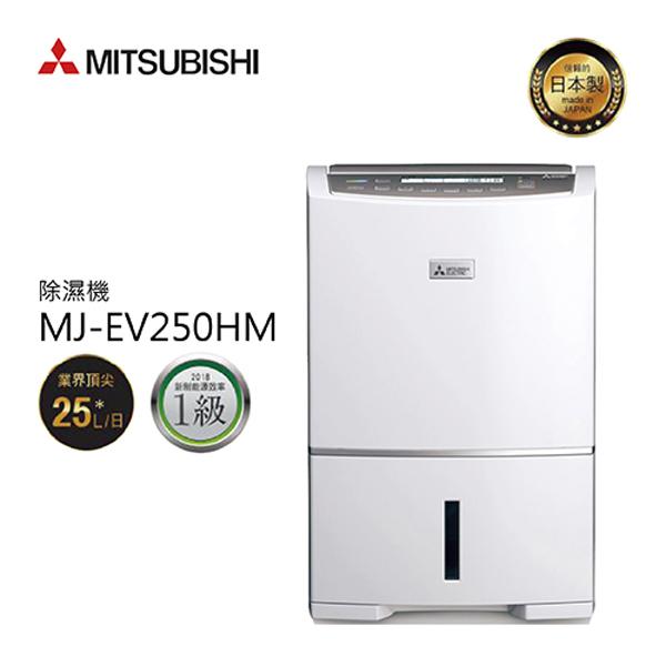 Mitsubishi 三菱 清淨變頻除濕機 MJ-EV250HM 25公升 日本原裝 16~31坪