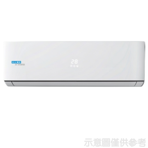 ★含標準安裝★海力R32變頻11坪分離式冷氣MHL-72CV32/HL-72CV32
