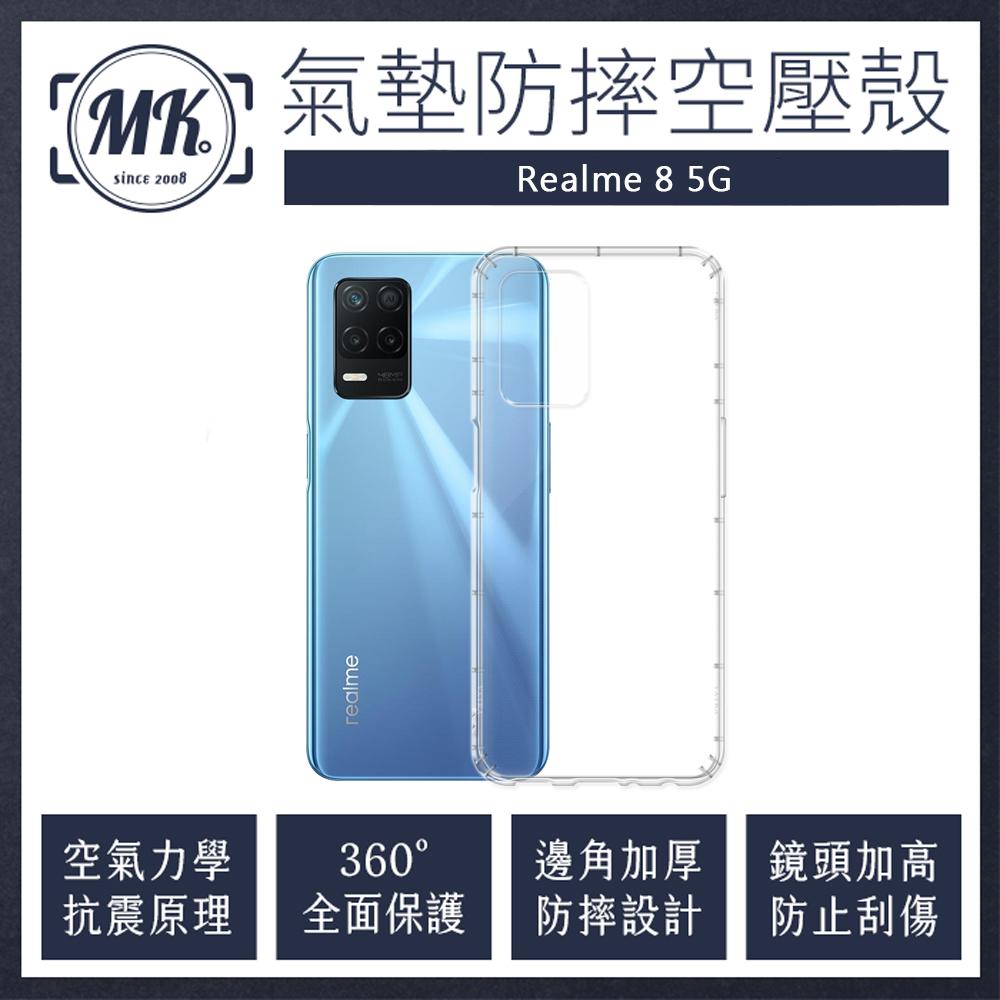 Realme8 5G 空壓氣墊防摔保護軟殼