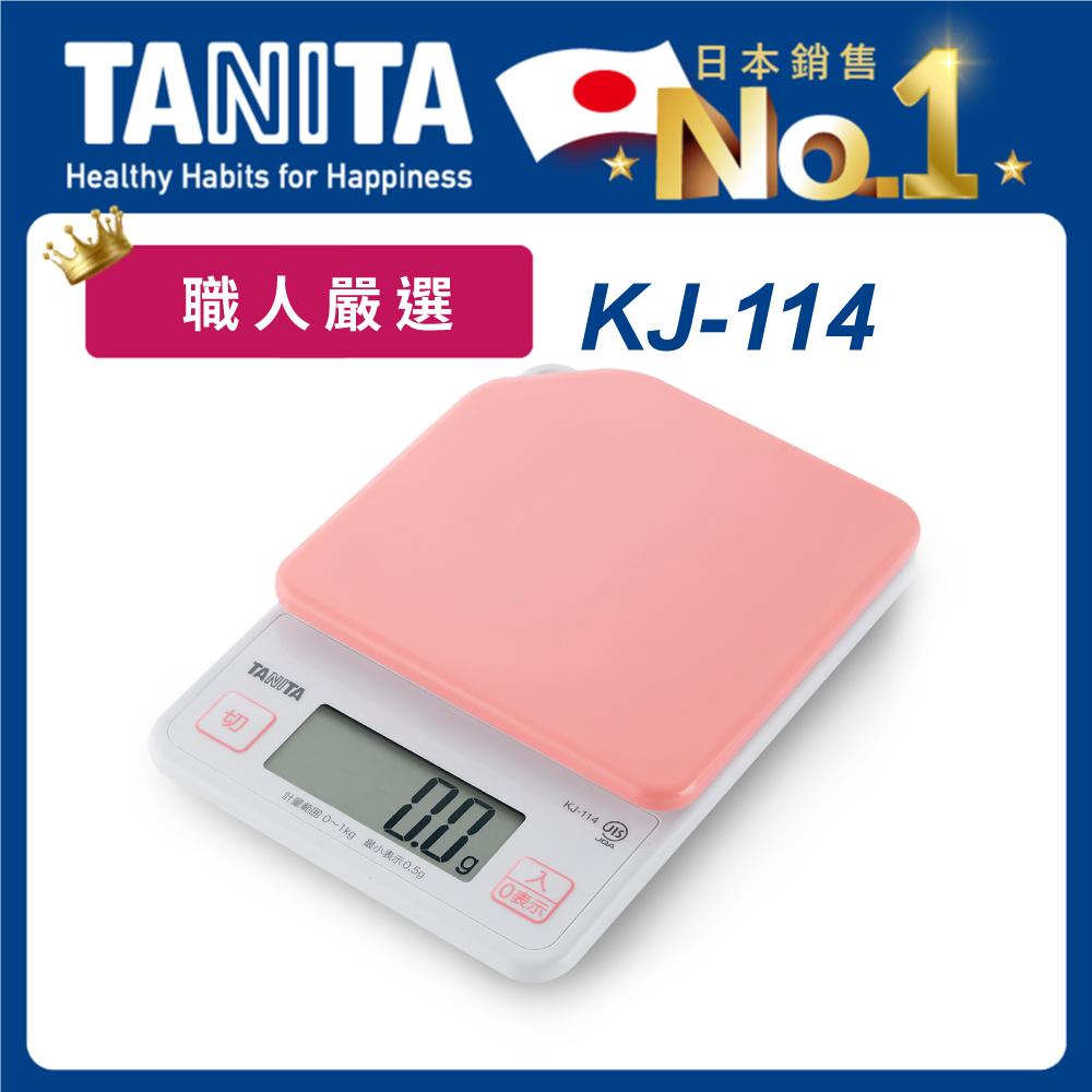 日本TANITA電子料理秤-超薄基本款(0.5克~1公斤)KJ114-粉紅-台灣公司貨