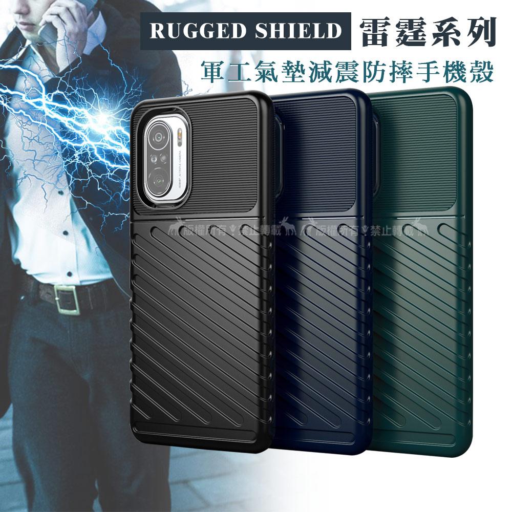 RUGGED SHIELD 雷霆系列 POCO F3 5G 軍工氣墊減震防摔手機殼(藏青藍)