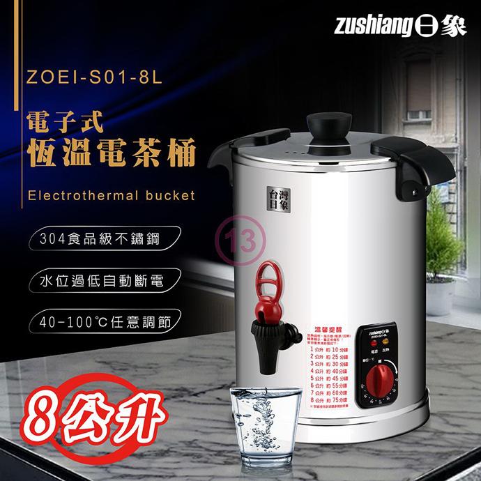 日象 電子式恆溫電茶桶 ZOEI-S01-8L