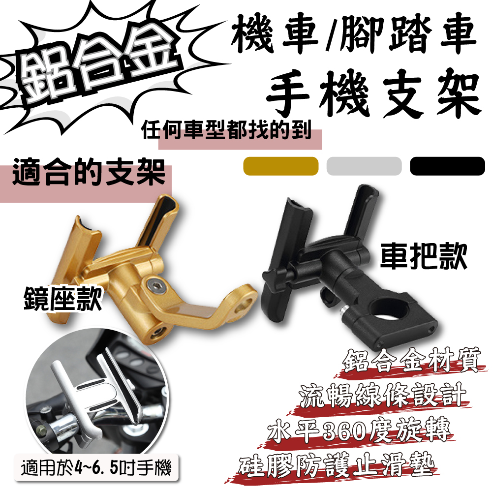 Lestar 鋁合金機車 / 腳踏車手機支架 - 鏡座式(金色)