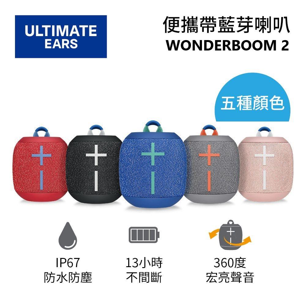 【Ultimate Ears UE 羅技 】 WONDERBOOM 2 無線防水藍牙喇叭 太空黑