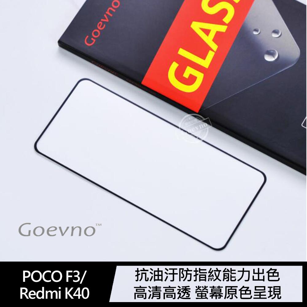 Goevno 小米 POCO F3/Redmi K40 滿版玻璃貼