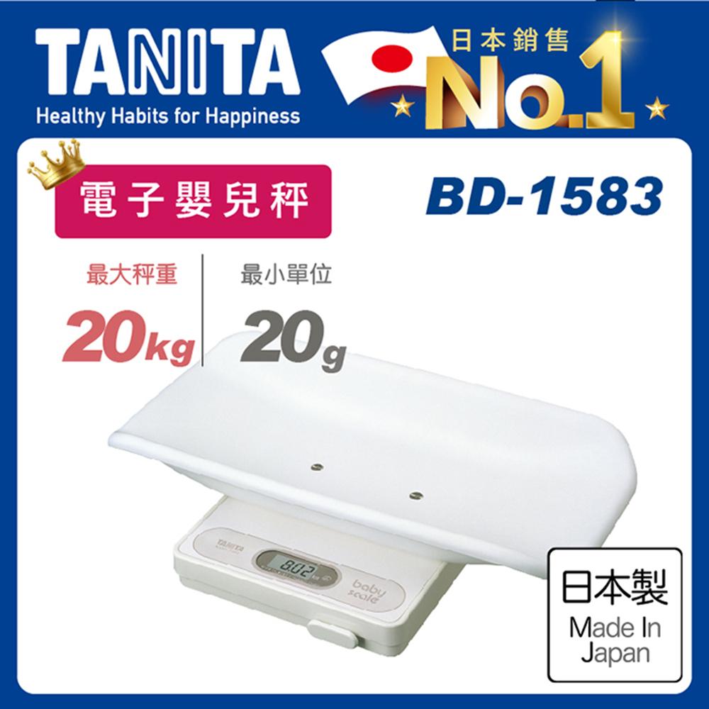 日本TANITA電子嬰兒秤1583 (日本製)-白色-台灣公司貨